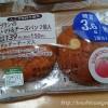 ローソンの低糖質パン おいしい!おすすめ!ブランのトマト&チーズパン